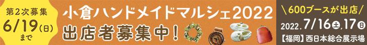 九州最大級のハンドメイドの祭典-小倉ハンドメイドマルシェ-